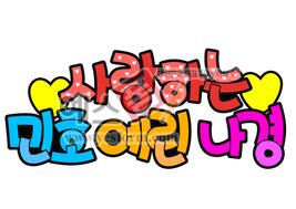 섬네일:  사랑하는 민호 예린 나경  - 손글씨 > POP > 웨딩축하