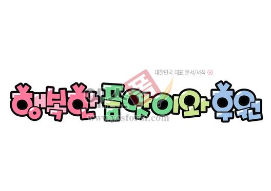 미리보기: 행복한 품앗이와 후원 - 손글씨 > POP > 기타