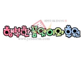 섬네일: 행복한 품앗이와 후원 - 손글씨 > POP > 기타