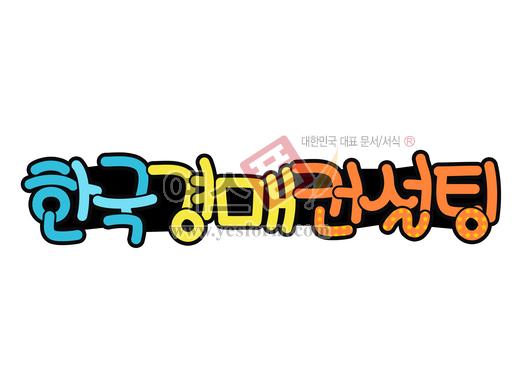미리보기: 한국경매컨설팅 - 손글씨 > POP > 문패/도어사인