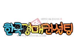 섬네일: 한국경매컨설팅 - 손글씨 > POP > 문패/도어사인