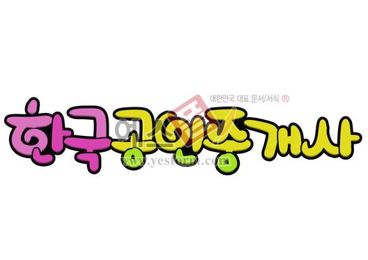 미리보기: 한국공인중개사 - 손글씨 > POP > 기타