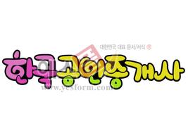 섬네일: 한국공인중개사 - 손글씨 > POP > 기타