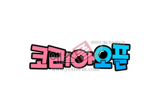 미리보기: 코리아오픈 - 손글씨 > POP > 문패/도어사인