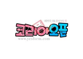 섬네일: 코리아오픈 - 손글씨 > POP > 문패/도어사인