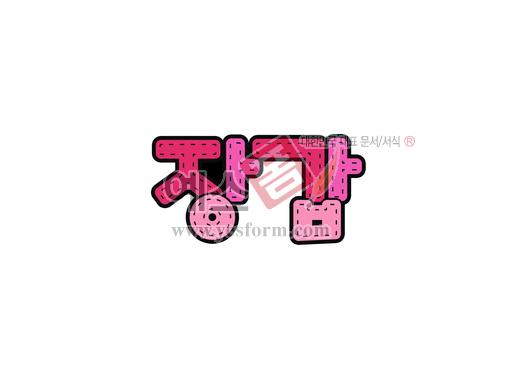 미리보기: 장갑 - 손글씨 > POP > 단어/낱말