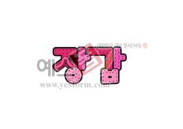 섬네일: 장갑 - 손글씨 > POP > 단어/낱말