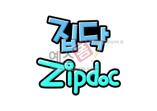 미리보기: 집닥 Zipdoc (회사명, 간판, 로고) - 손글씨 > POP > 기타