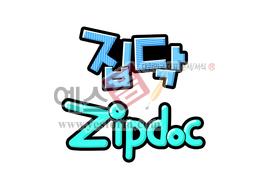 섬네일: 집닥 Zipdoc (회사명, 간판, 로고) - 손글씨 > POP > 기타