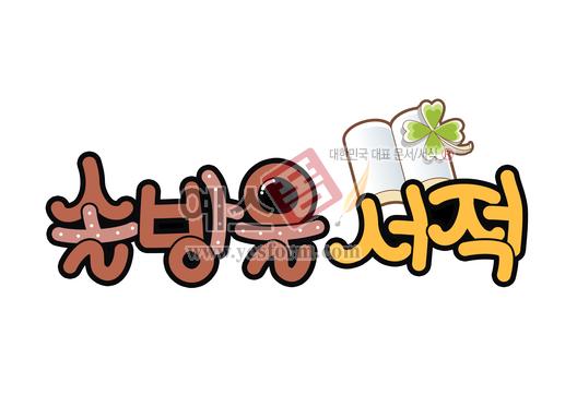 미리보기:  솔방울 서적(서점,책,book) - 손글씨 > POP > 문패/도어사인