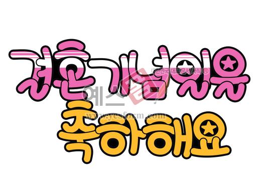 미리보기: 결혼 기념일을 축하해요 - 손글씨 > POP > 축하/감사
