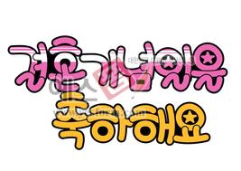 섬네일: 결혼 기념일을 축하해요 - 손글씨 > POP > 축하/감사