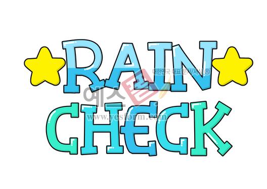 미리보기: RAIN CHECK(티켓,교환권) - 손글씨 > POP > 기타