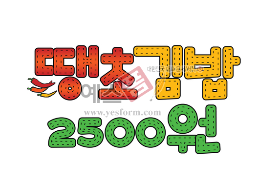 미리보기: 땡초김밥(분식,메뉴,한식,가격표) - 손글씨 > POP > 음식점/카페