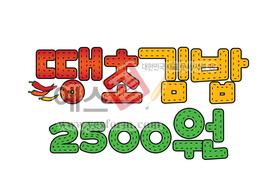 섬네일: 땡초김밥(분식,메뉴,한식,가격표) - 손글씨 > POP > 음식점/카페