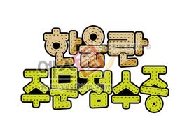 섬네일: 한울란 주문접수중(안내문,서비스,배달) - 손글씨 > POP > 기타