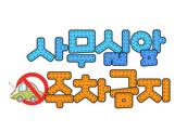 사무실앞 주차금지(경고