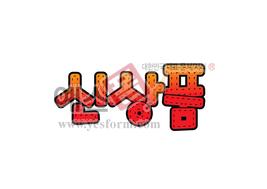 섬네일: 신제품(신상품,최신상품) - 손글씨 > POP > 안내표지판