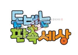 섬네일: 돈버는 판촉세상(로고,명패) - 손글씨 > POP > 문패/도어사인