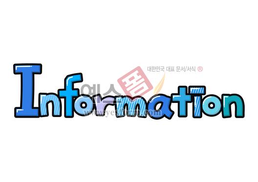 미리보기: Information(인포메이션,안내소) - 손글씨 > POP > 안내표지판