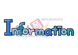 섬네일: Information(인포메이션,안내소) - 손글씨 > POP > 안내표지판