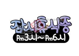 섬네일: 잠시휴식중(break time,시간,안내문) - 손글씨 > POP > 안내표지판