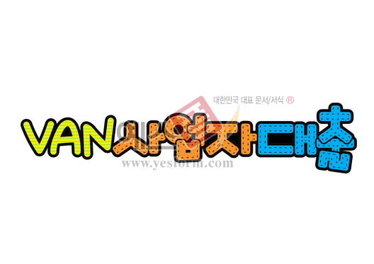미리보기: VAN사업자대출 - 손글씨 > POP > 기타