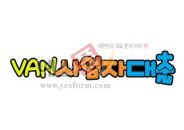 섬네일: VAN사업자대출 - 손글씨 > POP > 기타