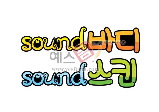 미리보기: sound 바디 sound 스킨 - 손글씨 > POP > 패션/뷰티