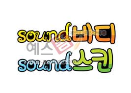 섬네일: sound 바디 sound 스킨 - 손글씨 > POP > 패션/뷰티