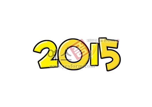 미리보기: 2015 (숫자,년도,을미년) - 손글씨 > POP > 단어/낱말