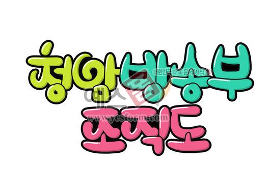미리보기: 청암방송부 조직도 - 손글씨 > POP > 문패/도어사인