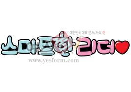 섬네일: 스마트한 리더♡ - 손글씨 > POP > 기타