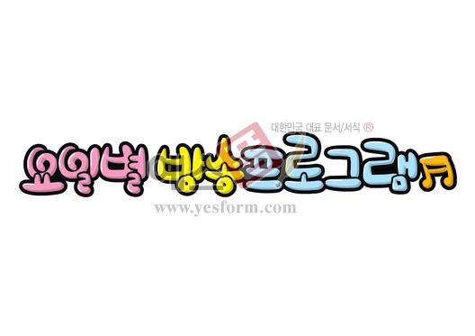 미리보기: 요일별 방송프로그램 - 손글씨 > POP > 기타