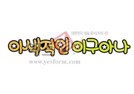 섬네일: 이색적인 이구아나 - 손글씨 > POP > 기타