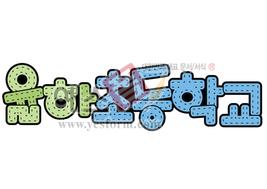 섬네일: 율하초등학교 - 손글씨 > POP > 유치원/학교