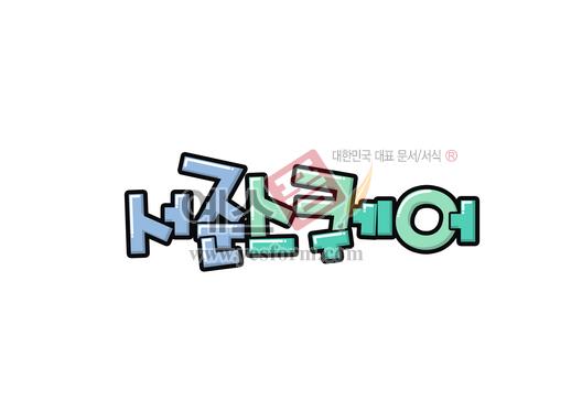 미리보기: 서준 스퀘어 - 손글씨 > POP > 문패/도어사인