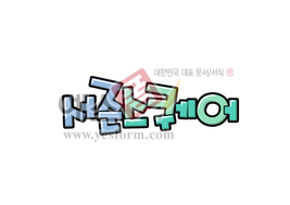 섬네일: 서준 스퀘어 - 손글씨 > POP > 문패/도어사인