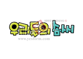 섬네일: 우리들의 솜씨 - 손글씨 > POP > 유치원/학교