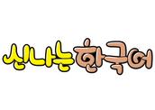 신나는 한국어