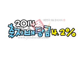 섬네일: 2014 출자배당금 4.2% - 손글씨 > POP > 기타