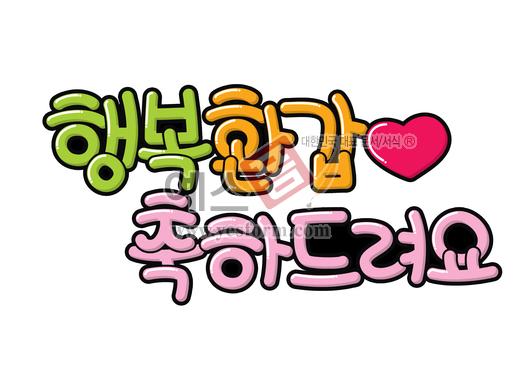 미리보기: 행복환갑♥축하드려요 - 손글씨 > POP > 축하/감사