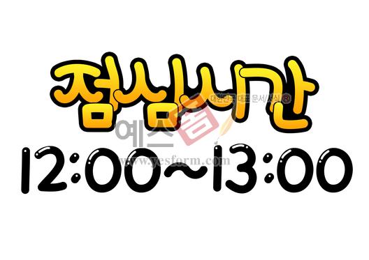 미리보기: 점심시간 12:00-13:00 (사무실, 식당, 휴식시간, 시간표) - 손글씨 > POP > 안내표지판