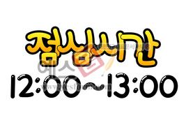 섬네일: 점심시간 12:00-13:00 (사무실, 식당, 휴식시간, 시간표) - 손글씨 > POP > 안내표지판