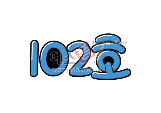 미리보기: 102호(호수,호실) - 손글씨 > POP > 문패/도어사인