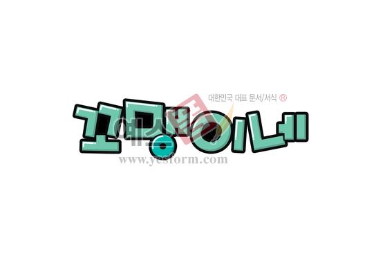 미리보기: 꼬맹이네(로고,문패,명패) - 손글씨 > POP > 문패/도어사인
