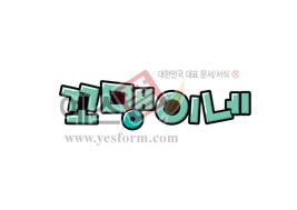섬네일: 꼬맹이네(로고,문패,명패) - 손글씨 > POP > 문패/도어사인