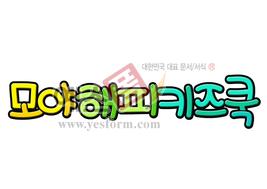 섬네일: 모야 해피 키즈쿡 - 손글씨 > POP > 문패/도어사인