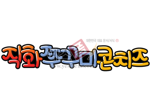 미리보기: 직화쭈꾸미콘치즈(메뉴판,음식) - 손글씨 > POP > 음식점/카페