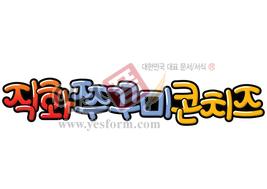 섬네일: 직화쭈꾸미콘치즈(메뉴판,음식) - 손글씨 > POP > 음식점/카페